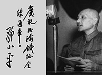 1950年6月,鄧小平同志在成(都)瀹(重慶)鐵路開工典禮大會上致辭